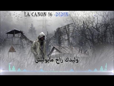 LA CANON 16 [ Didin ] - Madloum | مظلوم - Les...