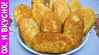 Лапти! Постные Пирожки из Дрожжевого теста с Картофелем и Грибами.
