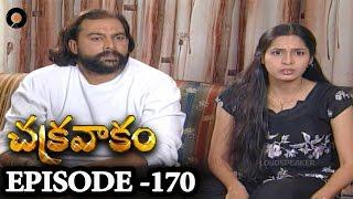 Episode 170 | Chakravakam Telugu Daily Serial