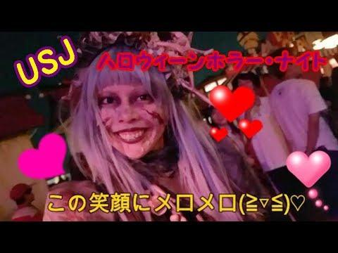 【USJ】ハロウィーンホラー・ナイト2019.9.14(sat)