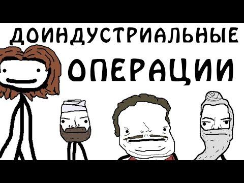 Видео: Доиндустриальные операции - Академия Сэма О'Нэллы (Русская Озвучка Broccoli)