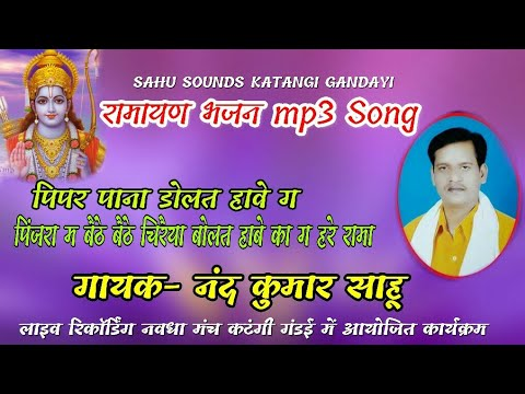 NAND KUMAR SAHU KHAIRJHITI MAHASAMUND / हरे रामा /  RAMAYAN BHAJAN SAHU SOUNDS KATANGI RANGO 36 RANG