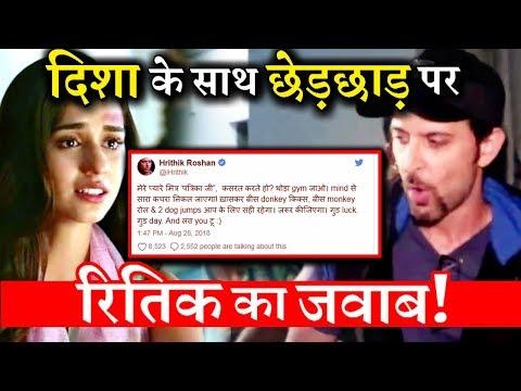 Hrithik Roshan Reaction On Misbehaving With Disha Patani