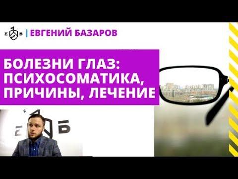 Болезни глаз: психосоматика, причины, лечение   Евгений Базаров о болезнях глаз