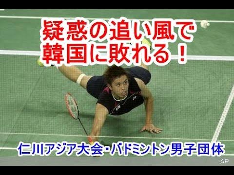 ここまでするか! 勝つためには手段を選ばない韓国。仁川アジア大会・バドミントン男子団体