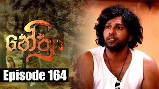 Nethra - නේත්‍රා Episode 164 | 06 -11 - 2018 | SIYATHA TV Thumbnail