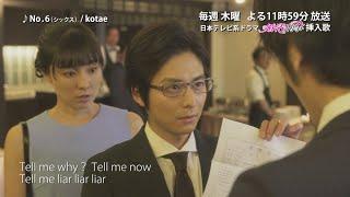 No.6(シックス)オフィシャルサイト http://avex.jp/no6/ 日本テレビ・...