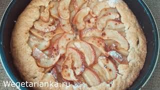 Яблочный пирог на песочном тесте БЕЗ яиц! БЫСТРЫЙ РЕЦЕПТ на скорую руку!