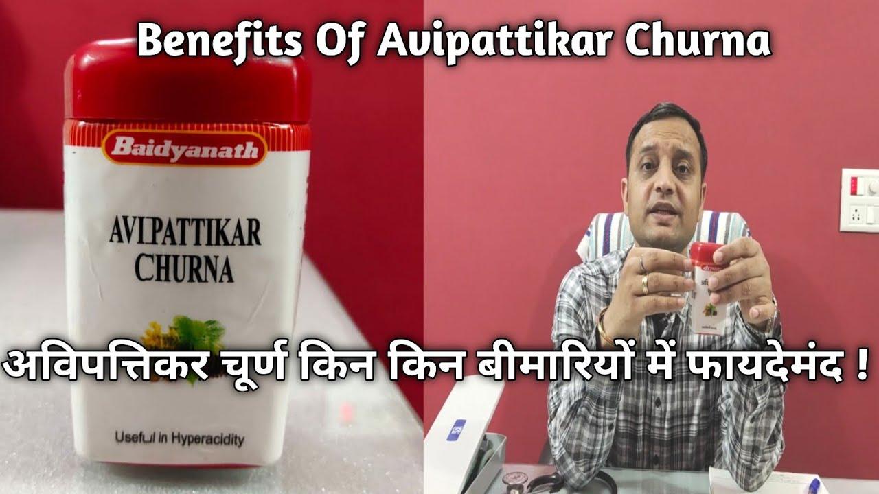 अविपत्तिकर चूर्ण किन किन बीमारियों में फायदेमंद ! Benefits Of Avipattikar Churna