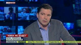 Сергей Маховиков в эфире программы LIFE NEWS