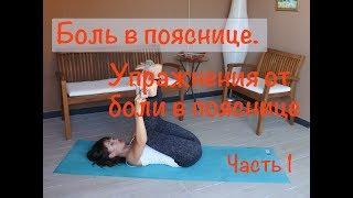 Боль в пояснице. Упражнения от боли в пояснице. Йога от боли в пояснице. Часть 1.