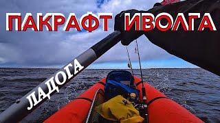 ПАКРАФТ Иволга ЛАДОЖСКОЕ ОЗЕРО открытие сезона 2020