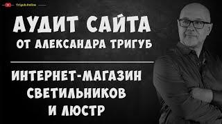 Комплексный аудит сайта. Интернет-магазин светильников и люстр.(, 2017-02-03T13:00:03.000Z)