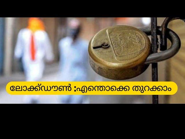 ലോക്ക്ഡൗൺ കാലത്ത് എന്തൊക്കെ തുറന്ന് പ്രവർത്തിക്കാം/Lockdown details