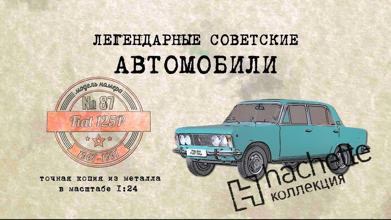 Polski Fiat 125P/ Коллекционный / Hachette №87 / Иван Зенкевич