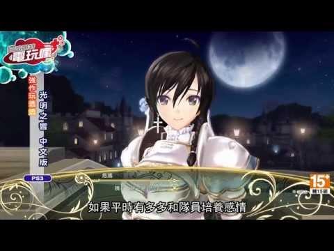 PS3 光明之響 Shining Resonance (中文版)**(二手片-光碟約9成8新)【台中大眾電玩】