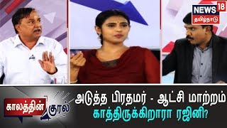Kaalathin Kural – News18 Tamilnadu tv Show
