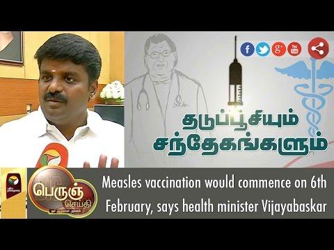Measles vaccination would commence on 6th February, says health minister Vijayabaskar