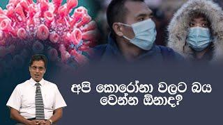 අපි කොරෝනා වලට බය වෙන්න ඕනාද? | Piyum Vila | 29 - 04 - 2020 | Siyatha TV Thumbnail