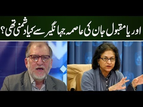 Orya Maqbool Jan on Asma Jahangir's death | Harf e Raaz