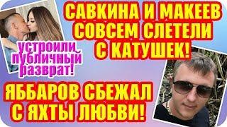 Дом 2 Свежие Новости ♡ 27 сентября 2019. Эфир (3.10.2019).