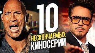 10 НЕСКОНЧАЕМЫХ КИНОСЕРИЙ