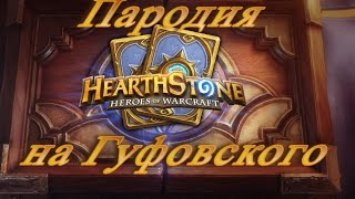 Пародия на Гуфовского в Hearthstone