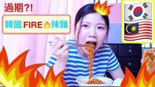 【玩命挑戰】韓國'過期'超辣面!馬來西亞華人會死嗎?Korean EXPIRED Spicy Noodle Dangerous Challenge + Train to BUSAN! 말레이시아사람