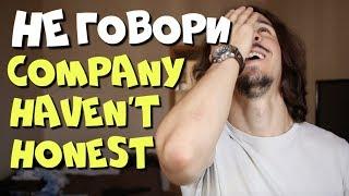 Американец объясняет 3 топ английских ошибок русскоговорящих!