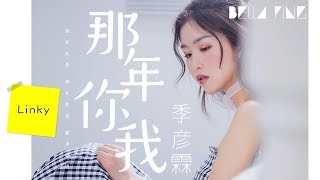 季彥霖 - 那年你我【歌詞字幕 / 完整高清音質】♫「那年的你那年的我,錯身而過...」Ji Yanlin - You And Me In That Year