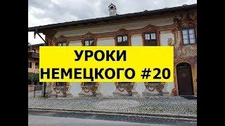 20  Уроки немецкого, Поломка, возврат покупок