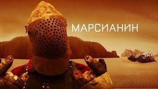 """Группа Черногор """"МАРСИАНИН"""""""