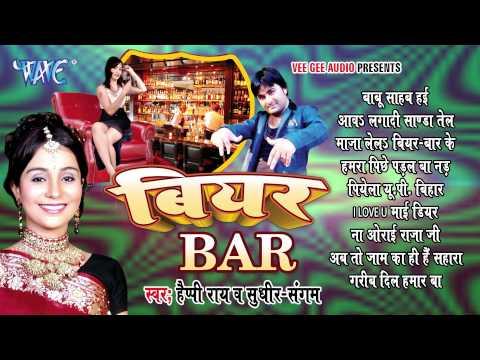 Beer Bar - Happy Ray - Audio JukeBOX - Bhojpuri Hot Songs 2015 new