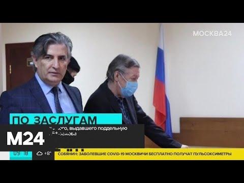 Уволили полицейского, выдавшего поддельную справку по делу Ефремова - Москва 24