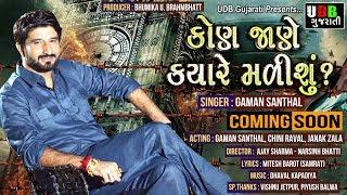 GAMAN SANTHAL Kon Jane Kyare Malishu? || HD VIDEO PROMO || New Gujarati Song 2018 || UDB Gujarati