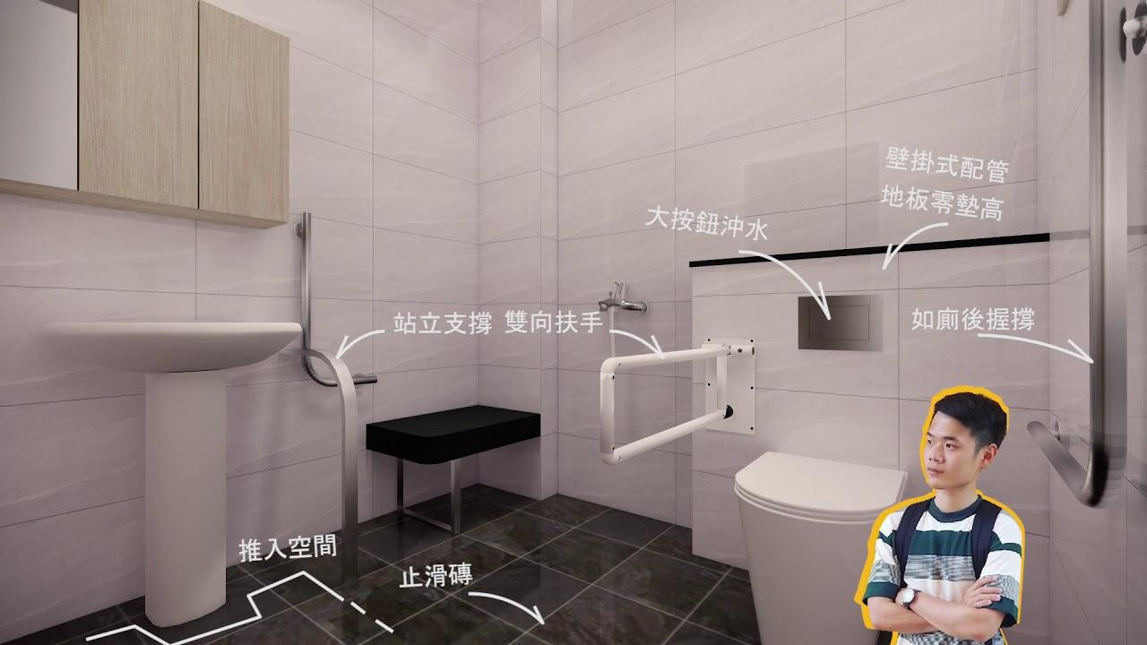 舊屋翻修 無障礙浴室設計 - YouTube