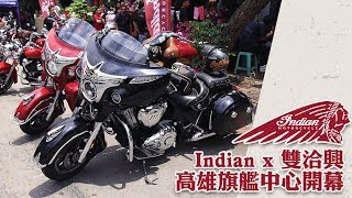 [IN新聞] 前進高雄!印地安旗艦展示中心開幕!