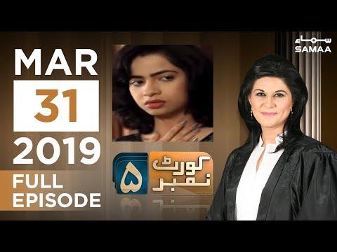Suicide case ya qatl? | Court Number 5 | SAMAA TV | Mar 31, 2019