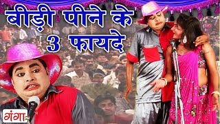 COMEDY VIDEO 2019 - Bhojpuri Nautanki Nach Programme - बीड़ी पीने के 3 फायदे