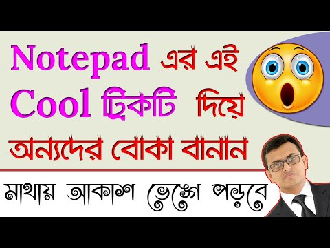 Notepad Tricks To Shock Your Friends In Bangla   Computer Tips And Tricks