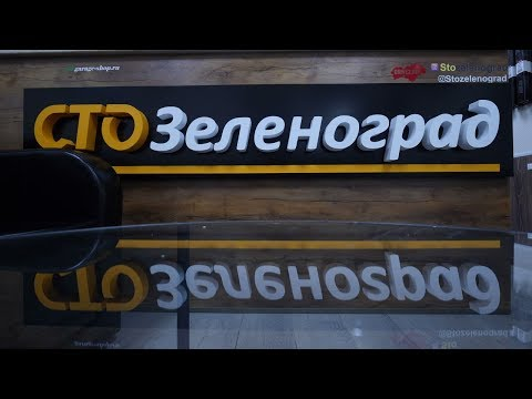 Автосервис Зеленоград #Стозеленоград. Промо №1.  Первое видео на YouTube.
