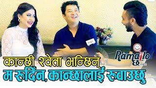 Ramailo छ with Utsav Rasaili || Shetwa & Daya  || श्वेताले किन भनिन् दयालाई रुवाउँछु ?
