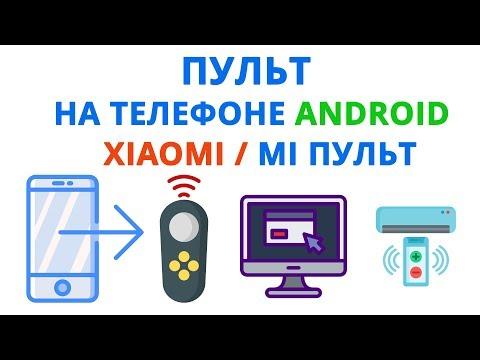 Как настроить универсальный пульт на телефоне Андроид | Xiaomi MI пульт