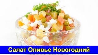 Праздничный салат Оливье Новогодний с соленой красной рыбой - Простой рецепт праздничного блюда