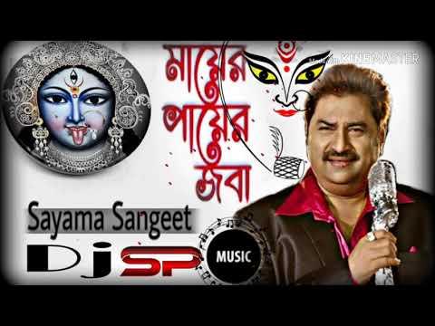 Sayama Sangeet Dj🌺🌺Mayer Paye Joba Hoye DJ Remix🌺🌺Kumar Sanu Special Latest Dj🌺🌺 S.P Present.