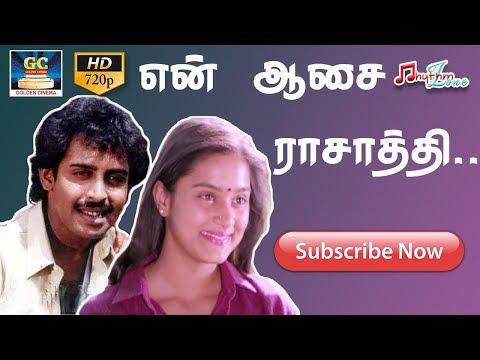 என் ஆசை ராசாத்தி திரைப்படம் | EN AASAI RASATHI FULL MOVIE HD | Tamil Old Movie | AnandBabu,Vinothini