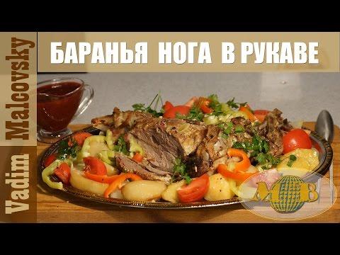 Рецепт баранья нога в рукаве в духовке. Мальковский Вадим
