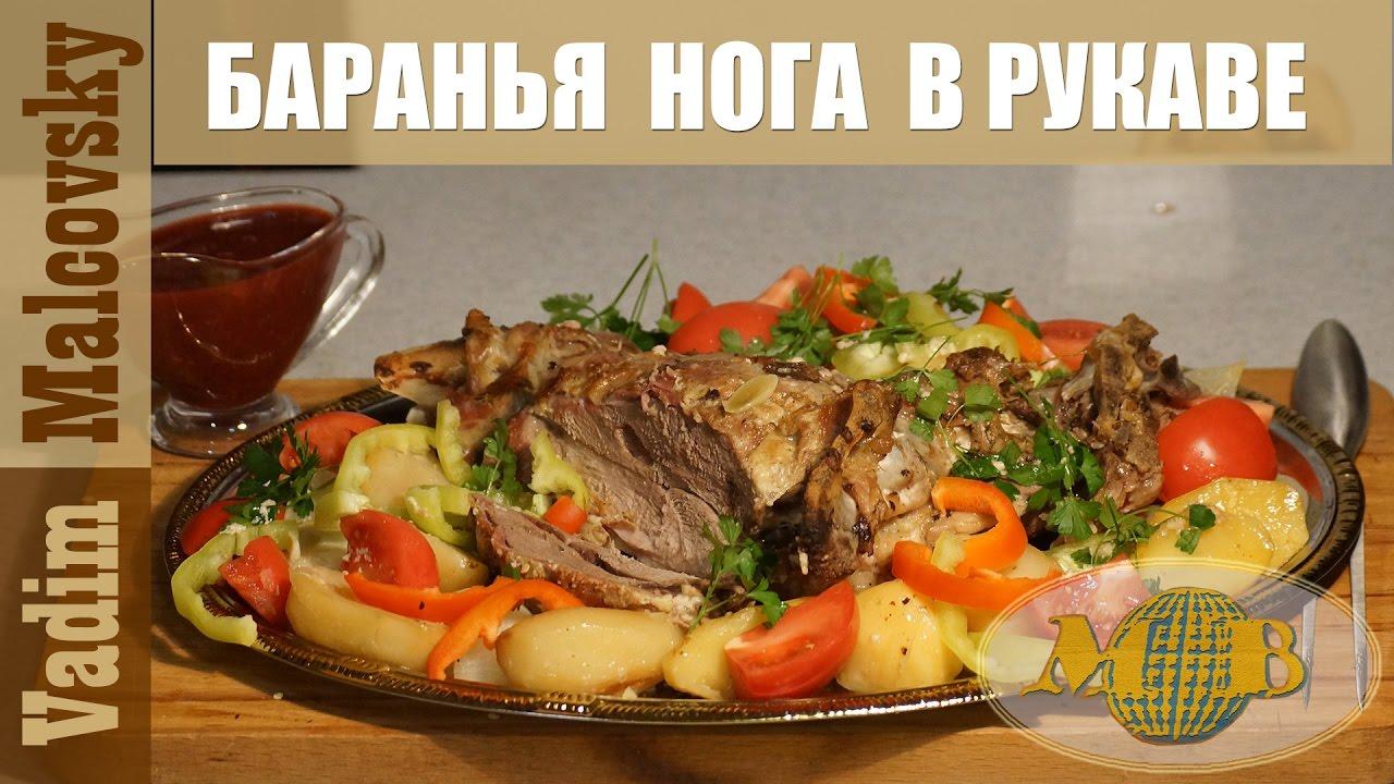 Бог (баранья нога) — Хакасское национальное блюдо
