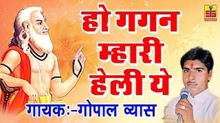 Ho Gagan Mhari Heli Ye | Latest RajasthanI Song 2017 | Guru Mahima Bhajan | Hemraj Saini