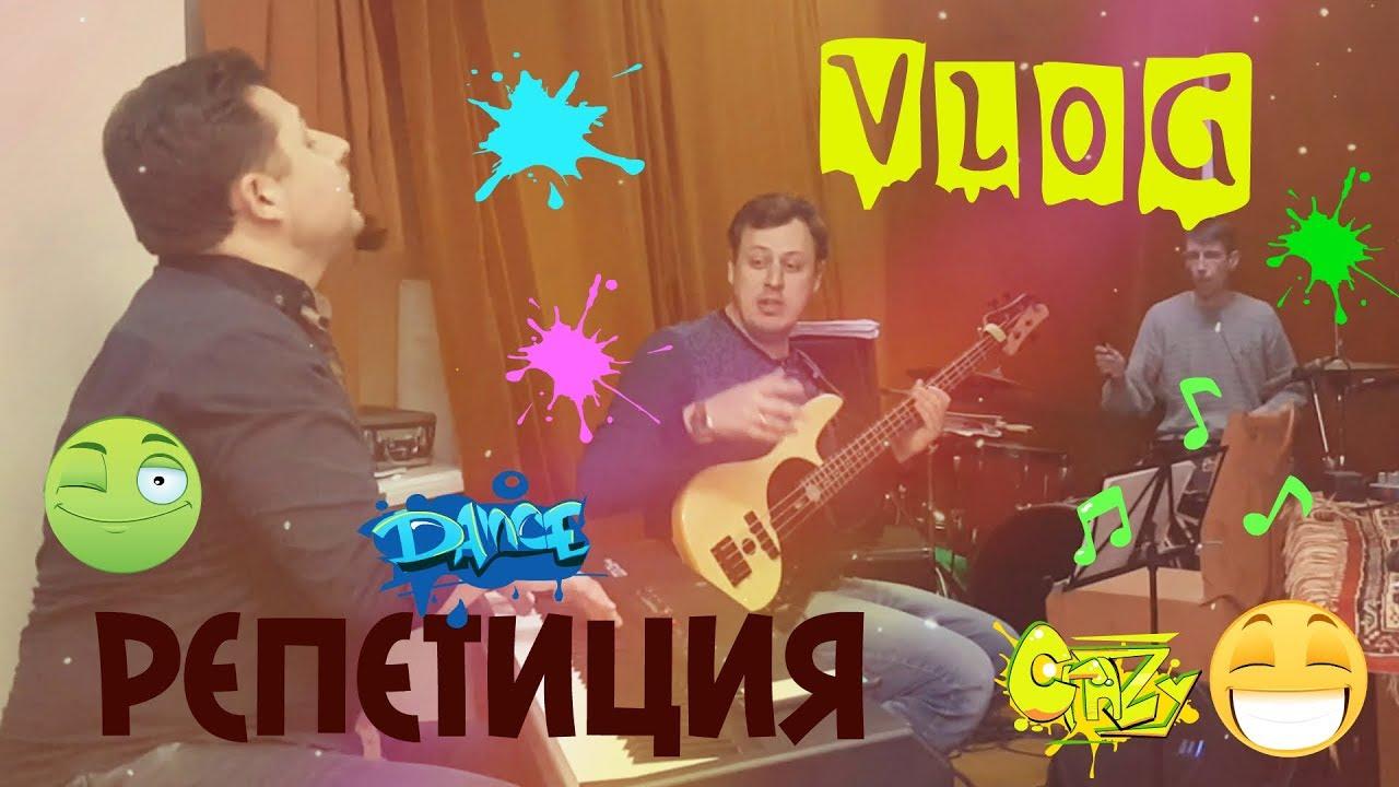 Репетиция VLOG: На носу джаз-фестиваль